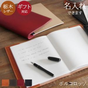 ノートカバー  B5 手帳カバー 革 栃木レザー 本革  ポルコロッソ PORCO ROSSO 名入...