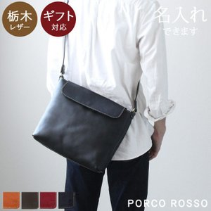 本革 ショルダーバッグL PORCO ROSSO(ポルコロッソ) [nouki4]|porco-rosso