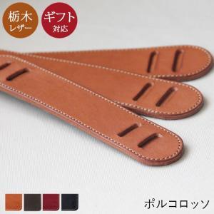 本革 肩当て18mm PORCO ROSSO(ポルコロッソ) [nouki4] porco-rosso