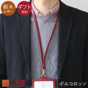 本革 ネックストラップ メンズ レディース  PORCO ROSSO(ポルコロッソ) [sokunou]|porco-rosso