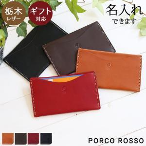 本革 通帳ケース メンズ レディース  PORCO ROSSO(ポルコロッソ) [sokunou]|porco-rosso