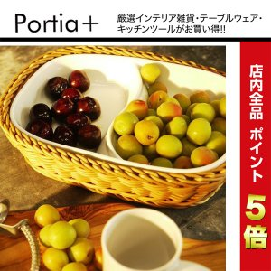 Saleenのバスケットと陶器がセットされた新しいタイプの食器です。  ご家庭ではもちろんのこと、多...