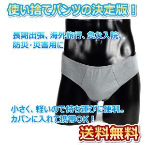 旅行 出張用 使い捨て コットン パンツ 男性用 ブリーフタイプ ぴったりフィット 6枚入り 送料無...
