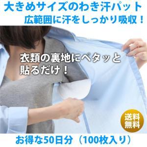 あせワキパット お徳用 100枚入り 送料無料 まとめ買い わき汗パット ちょっと大きめサイズ 無香料タイプ 汗わきパット わきパット