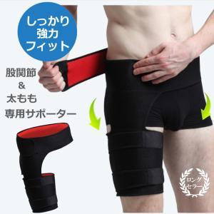 股関節 腰 太もも サポーター ベルト 調整可能 男女兼用 左右兼用 ブラック マジックテープ 簡単...