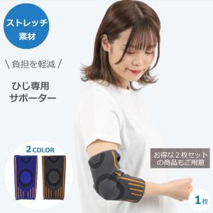 ひじの負担を軽減する肘用サポーターです。  伸縮性の高いストレッチ素材で適度な締め付け感とズレ落ちに...