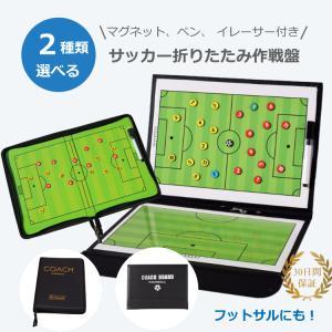 お子さんたちにサッカーを教えるのにとっても便利! これはまさにサッカーコーチの必需品です!!  お子...