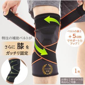 膝サポーター 1個 左右兼用 固定 痛み 関節 サポート ひざ サポーター 伸縮性 登山 ランニング バスケ テニス アウトドア スポーツ 送料無料