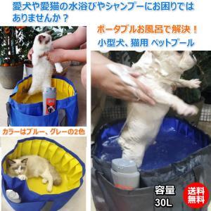ペット お風呂 プール 30L 全2色 ペット用バスタブ 折り畳み 小型 送料無料 犬 猫 ポータブル 収納に便利 水浴び バスグッズ シャワーバス