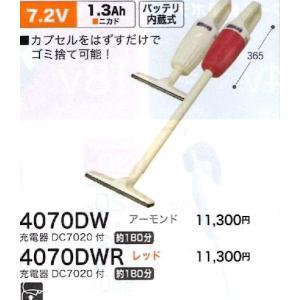 マキタ makita  充電式クリーナ  4070DW|porttown-market