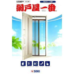 セイキ  SEIKI   網戸屋一番  横引きロール網戸 ADY-190  玄関ドア 勝手口|porttown-market