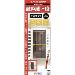 セイキ  SEIKI   網戸屋一番  横引きロール網戸 ワイドタイプ  ADY-W  玄関ドア 勝手口|porttown-market