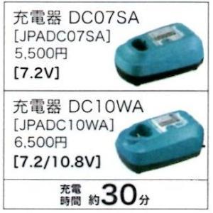 マキタ makita  充電器 DC10WA   [7.2V/10.2V用]|porttown-market