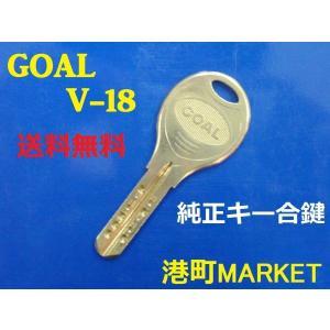 GOAL 純正キー V18  ディンプルキー 合鍵 スペアキー|porttown-market
