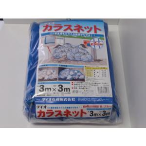 ダイオ化成 カラスネット カラスよけネット 3m×3m 周囲おもり入りロープ付 ブルー|porttown-market