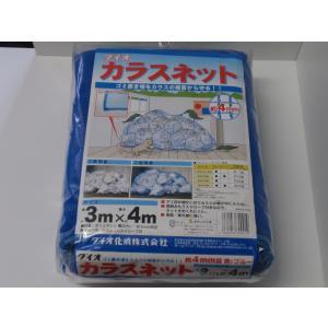 ダイオ化成 カラスネット カラスよけネット 3m×4m 周囲おもり入りロープ付 ブルー|porttown-market