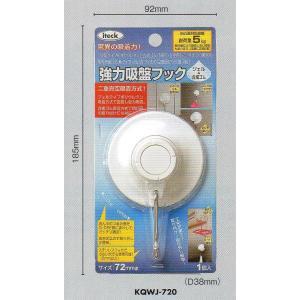 ヒカリ iteck 強力吸盤フック KQWJ-720|porttown-market