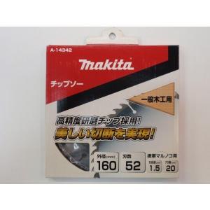 マキタ チップソー 160mm 刃数52枚 A-14342|porttown-market