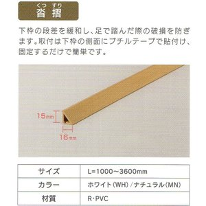 楽窓II 用オプション  沓摺(くつずり)  サイズ L=1000〜1400mm|porttown-market