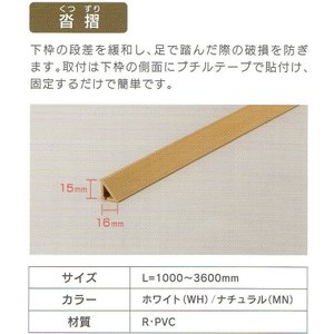 楽窓II 用オプション  沓摺(くつずり)   サイズ L=1401〜1700mm|porttown-market