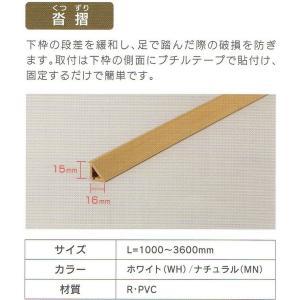 楽窓II 用オプション  沓摺(くつずり)  サイズ L=1701〜2000mm|porttown-market