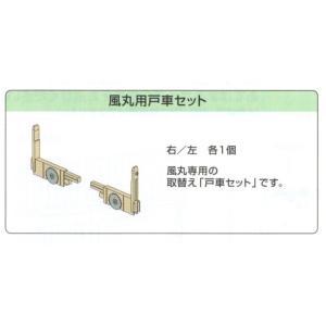 SEIKI  セイキ 風丸  玄関引戸用網戸  アミド戸車のみ 2個入り|porttown-market
