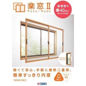 楽窓   II  SEIKI セイキ Raku−Mado 2枚建 サイズ W〜1400mm×H〜1150mm 内窓 二重窓|porttown-market