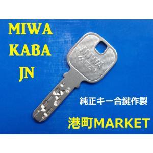 MIWA(美和ロック)KABA 純正キー  JN 合鍵 スペアキー porttown-market
