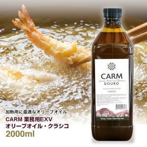 オリーブオイル CARM業務用EXVオリーブオイル・クラシコ...