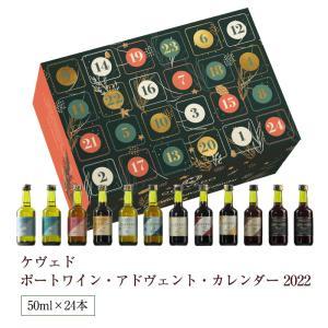 ご予約販売 11月下旬お届け ケヴェド・ポートワイン・アドヴェント・カレンダー2021  50ml×...