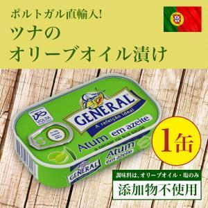 サラダ油ではなく「オリーブオイル」を使用した贅沢なツナ缶! 原料はツナ(65%)、オリーブオイル(3...