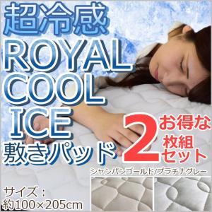 超冷感ROYAL COOL ICE敷きパッド2枚組 売り尽くし 5の付く日キャンペーン|poruchan0820