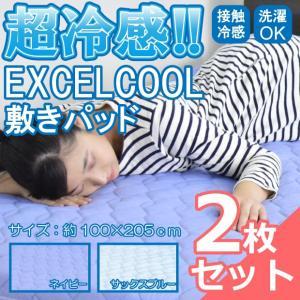 超冷感EXCEL COOL敷きパッド2枚組 売り尽くし 5のつく日キャンペーン|poruchan0820