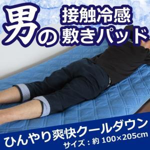 男の接触冷感敷きパッド 売り尽くし 5のつく日キャンペーン|poruchan0820