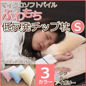 マイクロソフトパイルふわもち低反発チップ枕【35×50cm】 5のつく日キャンペーン 肌ざわりの良いパイル織のカバー付き低反発チップ枕 枕 チップ パイル 低反発|poruchan0820