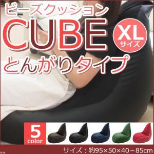 ビーズクッション キューブ XL とんがりタイプ  5のつく日キャンペーン|poruchan0820