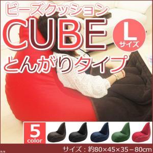 特大 ビーズクッション キューブ L とんがりタイプ 5のつく日キャンペーン |poruchan0820