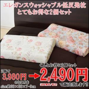 エレガンスウォッシャブル低反発枕2個セット 5のつく日キャンペーン|poruchan0820