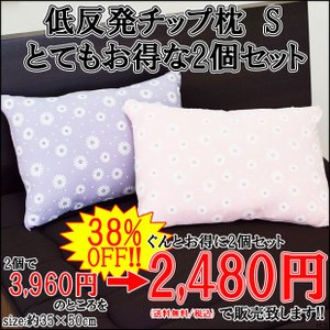 プリント低反発チップ枕S2個セット 5のつく日キャンペーン|poruchan0820
