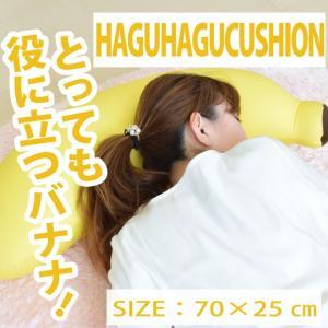 ビーズクッション ハグハグ抱きバナナ 抱き枕 ビーズ クッション 枕 バナナ型 イエロー 5のつく日キャンペーン|poruchan0820