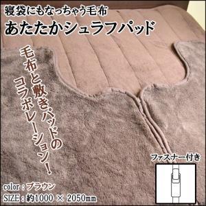 あたたか シュラフパッド 敷きパッド 毛布 寝袋 冬 シュラフ 5のつく日キャンペーン|poruchan0820
