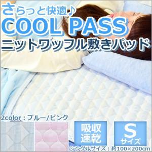 COOLPASSニットワッフル敷パッド(シングル)売り尽くし 5のつく日キャンペーン|poruchan0820