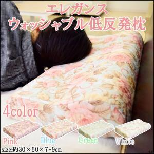 エレガンスウォッシャブル低反発枕 5のつく日キャンペーン|poruchan0820
