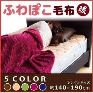 ふわぽこフランネル毛布【シングルサイズ】 毛布 ブランケット ふわふわ 冬 寒さ対策 poruchan0820