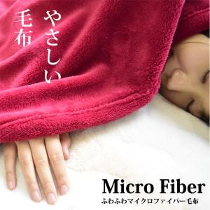 マイクロファイバー 毛布 ブランケット シングル 暖かい 寝具 冬 あったか 5のつく日キャンペーン poruchan0820