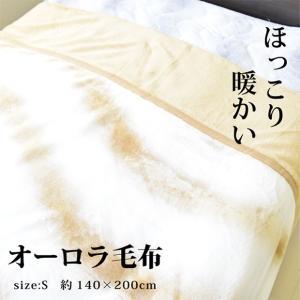 オーロラ 2枚合わせ 毛布 暖かい ふわふわ ブランケット シンプル 掛け毛布 5のつく日キャンペーン poruchan0820