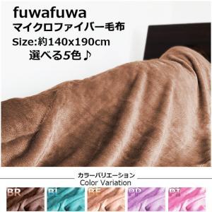 毛布 防災グッズ ふわふわマイクロファイバー毛布 シングルサイズ 5色 あったか 吸湿 節電対策 湿気対策 poruchan0820