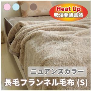 毛布 吸湿発熱 蓄熱 防災 防寒 長毛フランネル毛布 シングルサイズ 4色 あったか 節電対策 湿気対策 poruchan0820