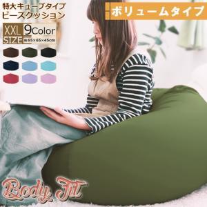 ビーズクッション キューブ ボリュームタイプ 9色 マイクロビーズ 日本充填 くせになる ビーズソファ カバーのみ丸洗い可|poruchan0820