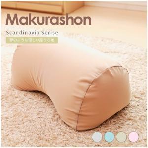 ビーズクッション 北欧 枕 ごろ寝 スツール スカンジナビア風 北欧風 Makurashon 座布団 poruchan0820